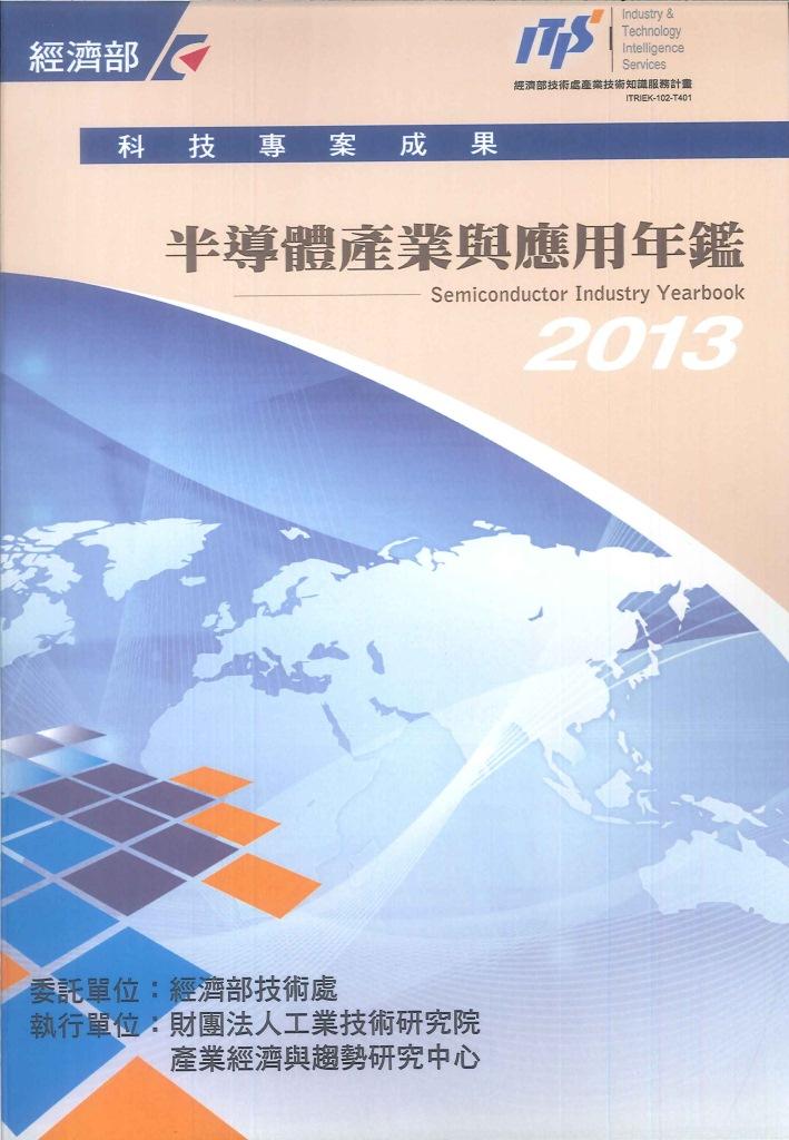 半導體產業與應用年鑑.2013=Semiconductor industry yearbook
