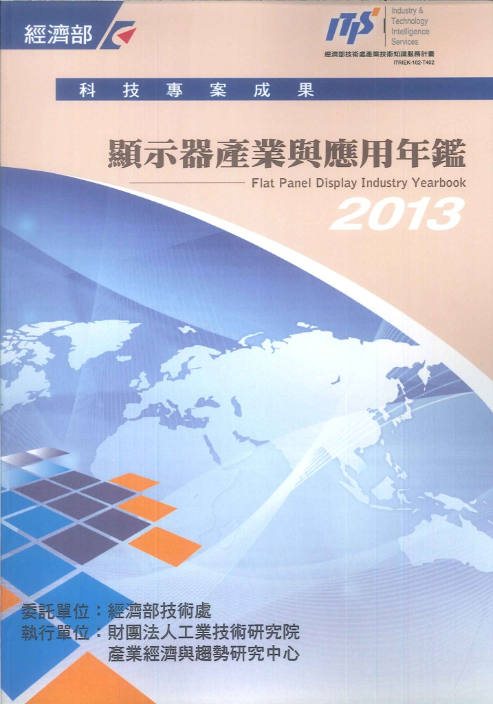 顯示器產業與應用年鑑.2013=Flat panel display industry yearbook