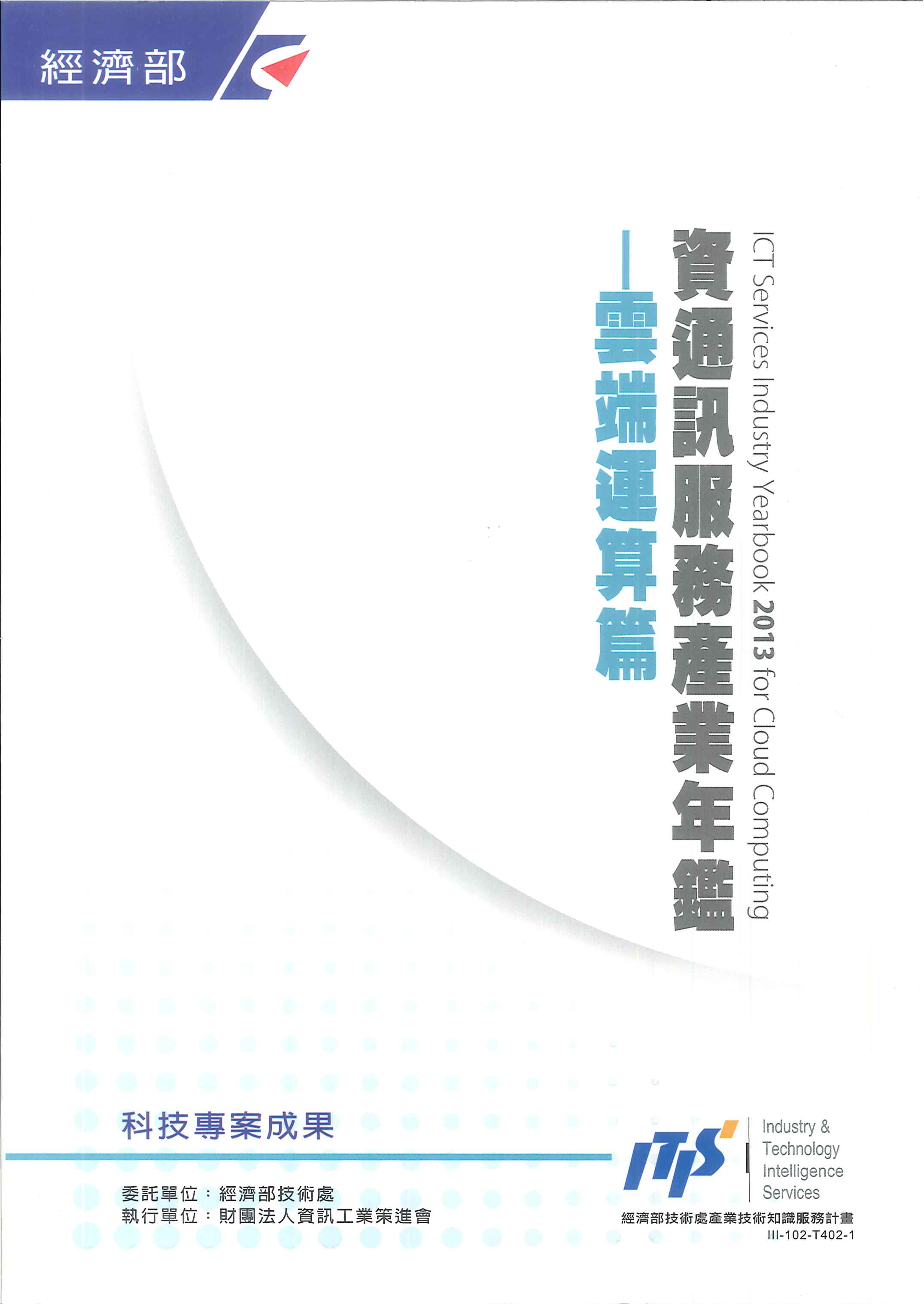 資通訊服務產業年鑑.2013=ICT services industry yearbook