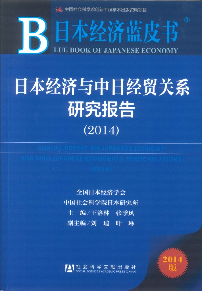 日本经济与中日经贸关系研究报告=Annual report on Japanese economy and Sino-Japanese economic & trade relations