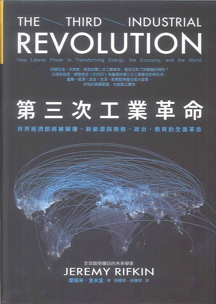 第三次工業革命:世界經濟即將被顛覆,新能源與商務、政治、教育的全面革命