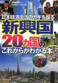 日本経済復活のカギを握る:新興国20ヵ国のこれからがわかる本