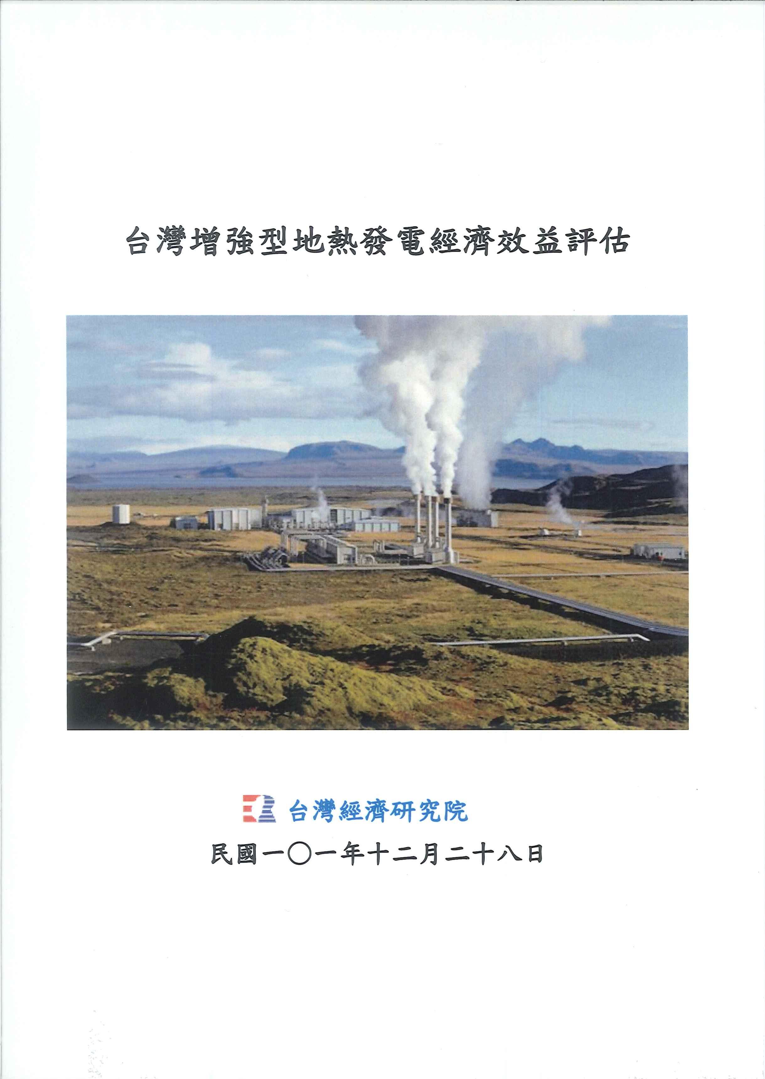 台灣增強型地熱發電經濟效益評估