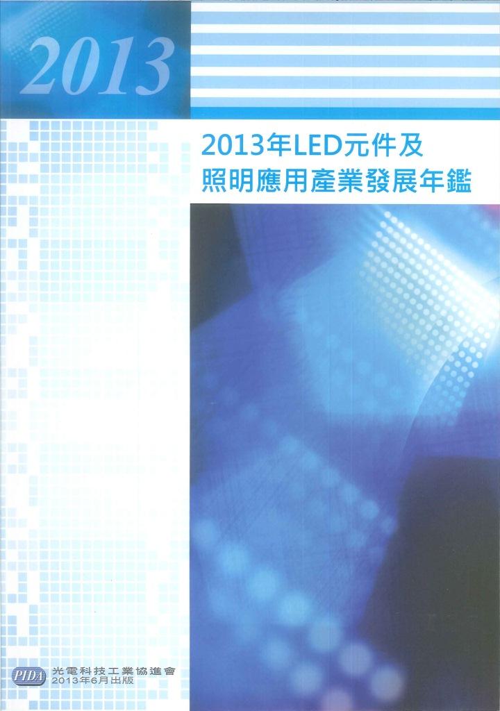 LED元件及照明應用產業發展年鑑.2013