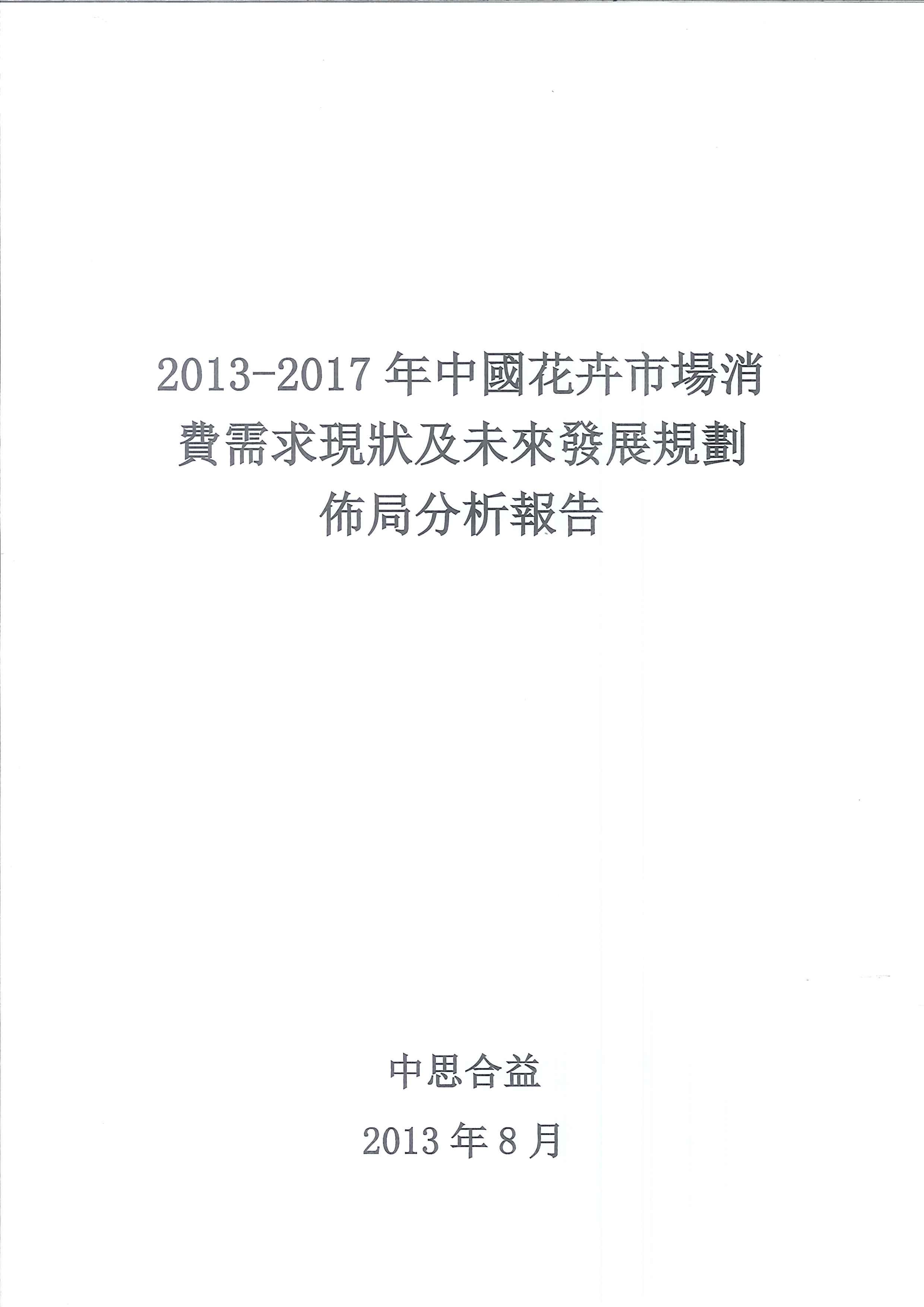 2013-2017年中國花卉市場消費需求現狀及未來發展規劃佈局分析報告 [電子書]