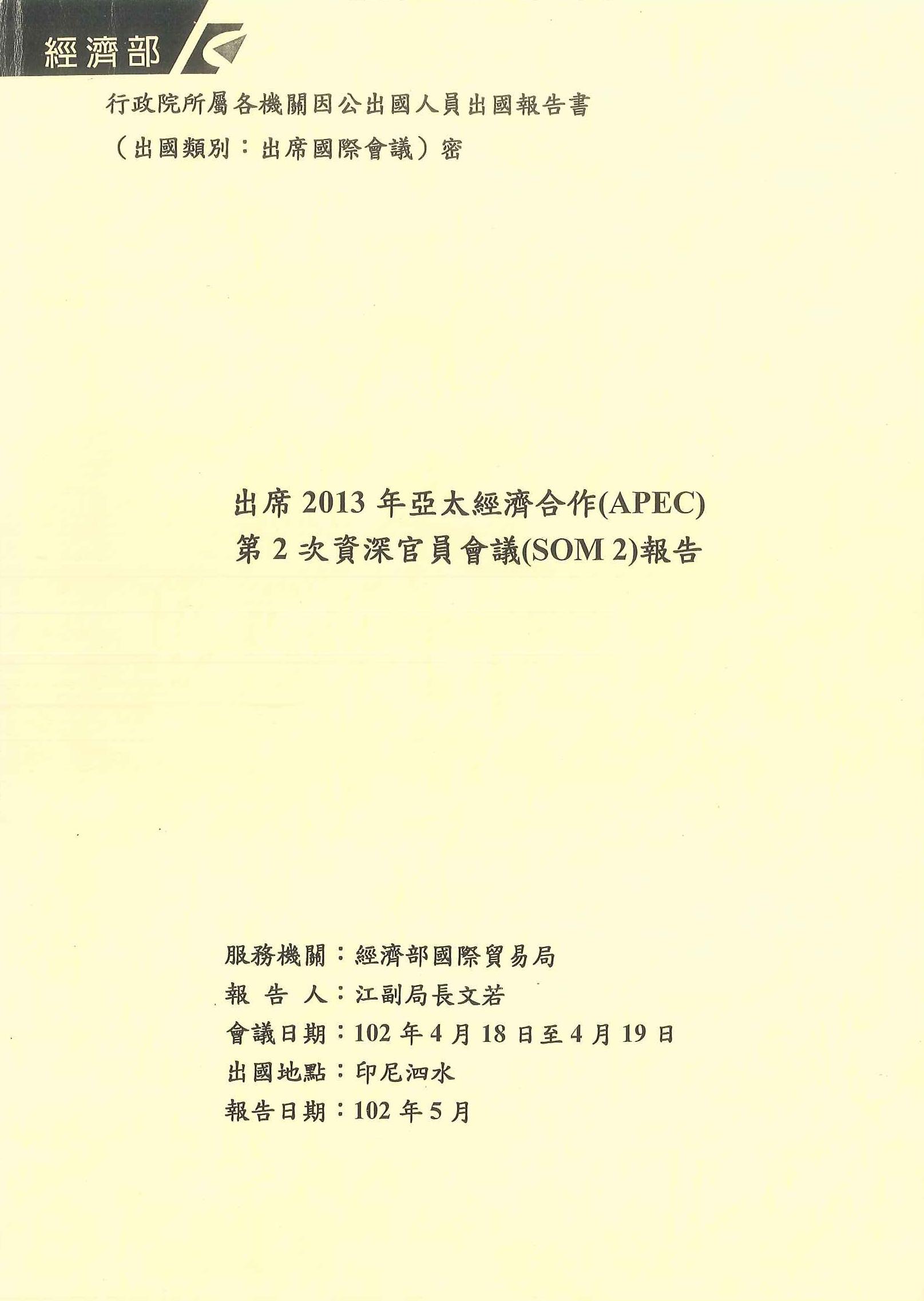 出席2013年亞太經濟合作(APEC)第2次資深官員會議(SOM2)報告