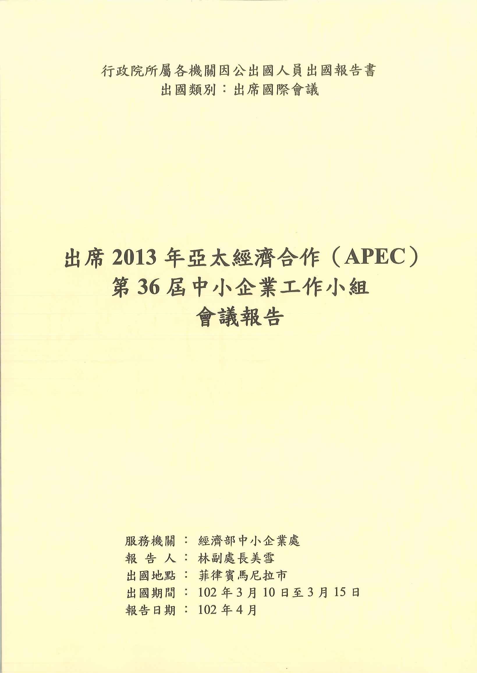 出席2013年亞太經濟合作(APEC)第36屆中小企業工作小組會議報告