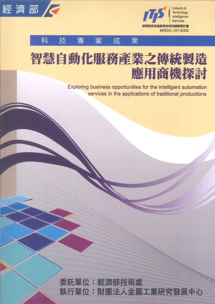 醫用合金前瞻應用商機探索=Exploring business opportunities for foresight applications of medical alloys