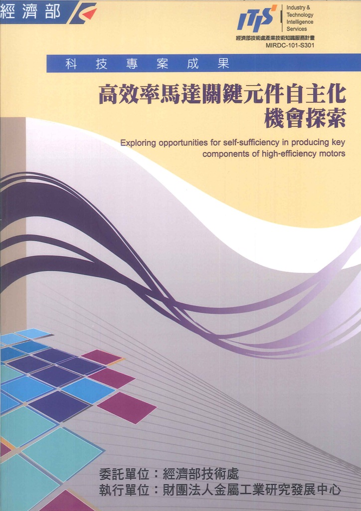 高效率馬達關鍵元件自主化機會探索=Exploring opportunities for self-sufficiency in producing key components of high-efficiency motors