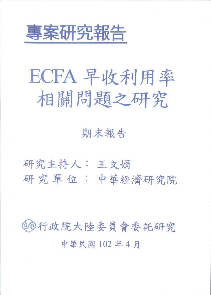 ECFA早收利用率相關問題之研究:期末報告