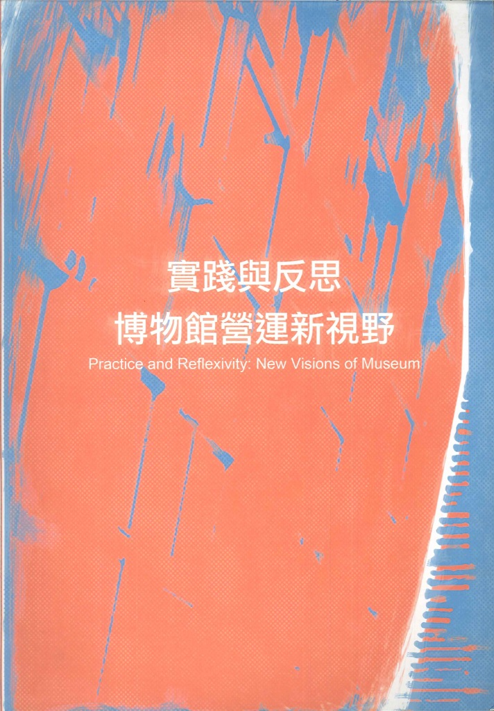 實踐與反思:博物館營運新視野=Practice and reflexivity : new visions of museum management