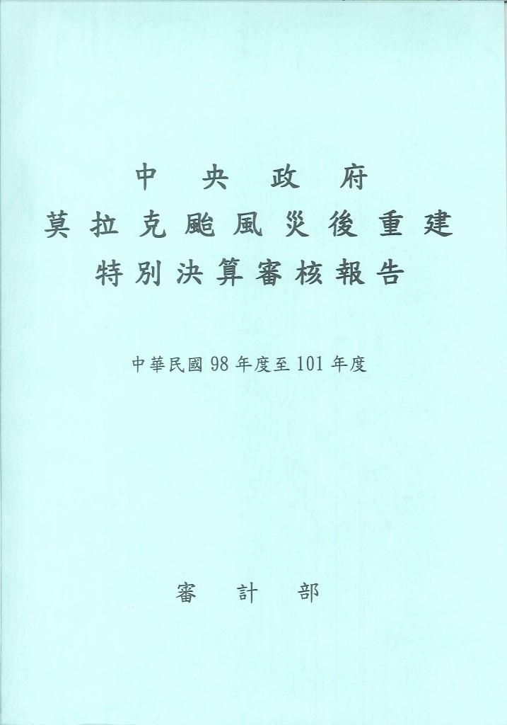 中央政府莫拉克颱風災後重建特別決算審核報告.中華民國98至101年度