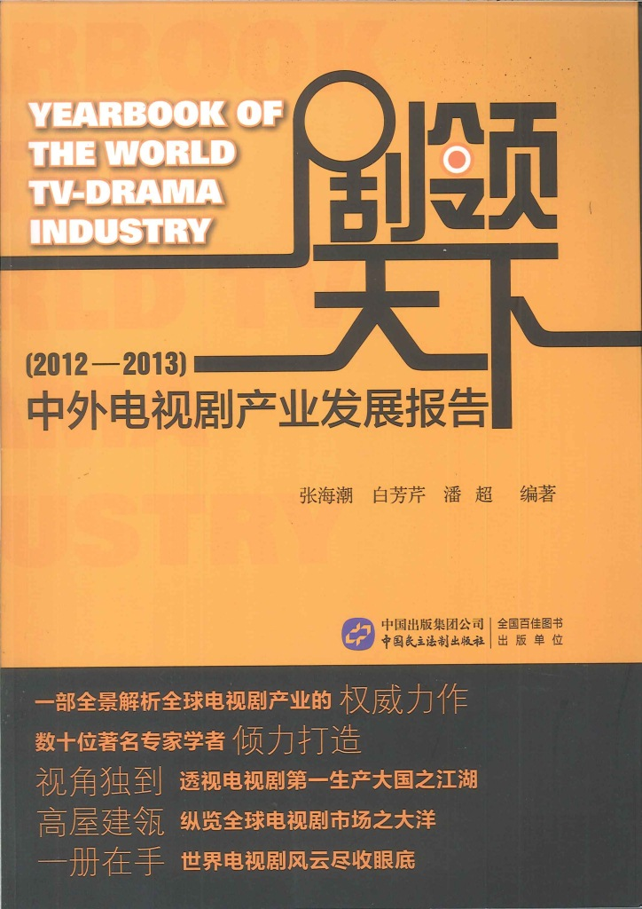 剧领天下.2012~2013:中外电视剧产业发展报告=Yearbook of the world tv-drama industry