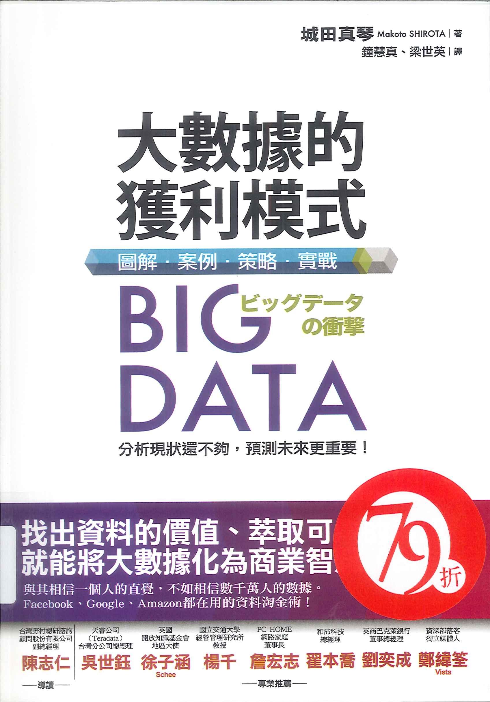 Big data大數據的獲利模式:圖解‧案例‧策略‧實戰