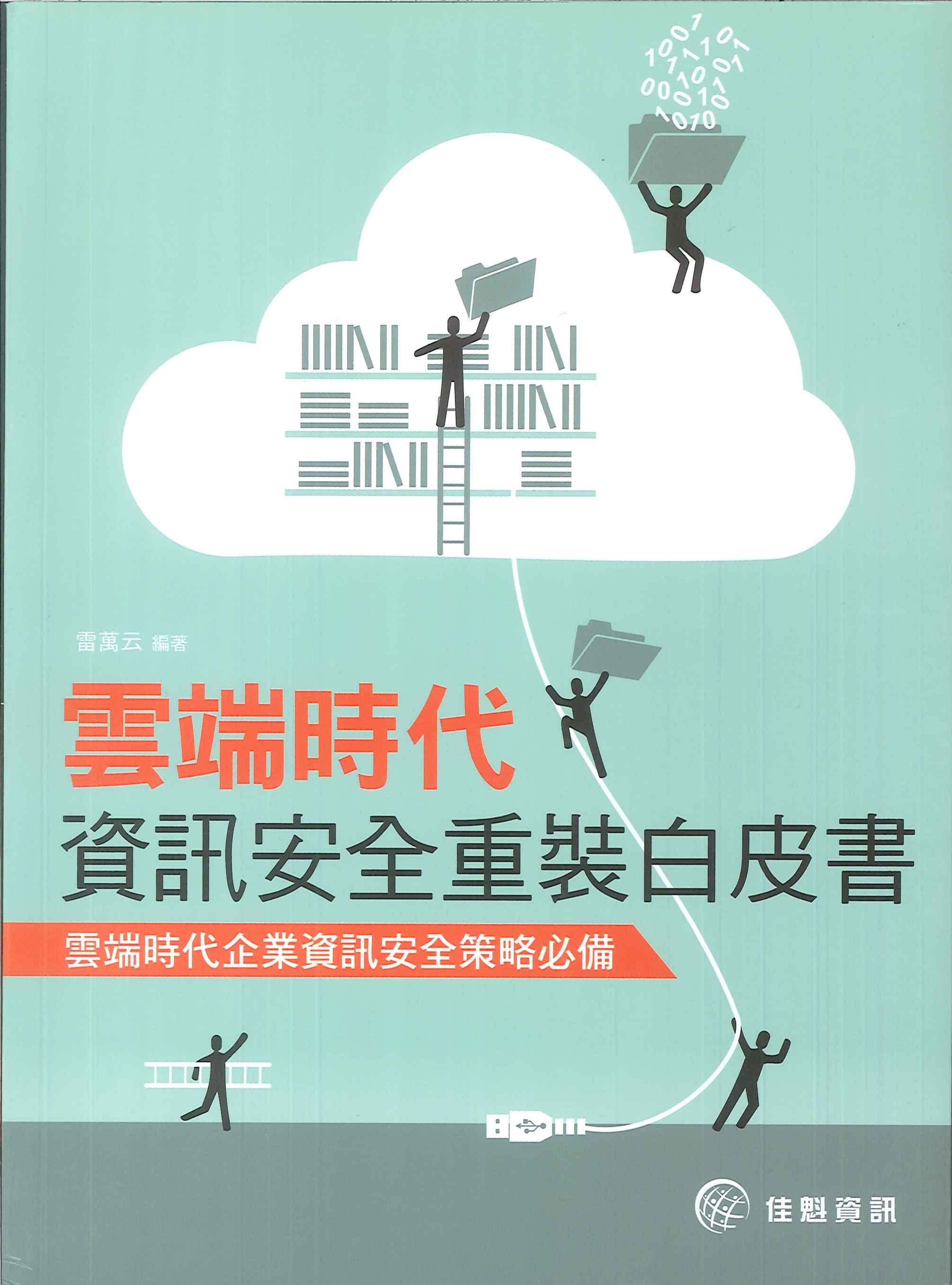 雲端時代資訊安全重裝白皮書:雲端時代企業資訊安全策略必備