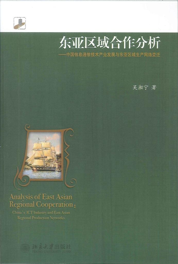 东亚区域合作分析:中国信息通信技术产业发展与东亚区域生产网络变迁=Analysis of East Asian regional cooperation: China