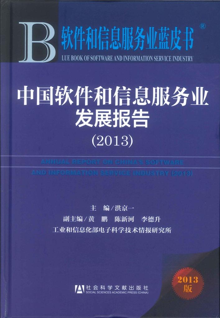中国软件和信息服务业发展报告=Annual report on China