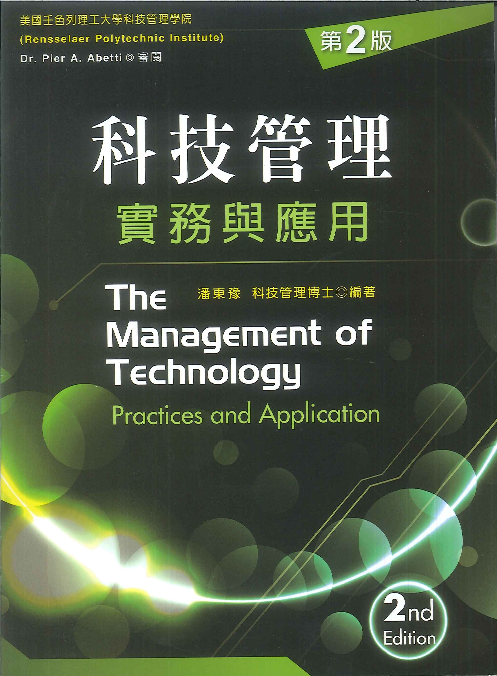 科技管理:實務與應用=The Management of technology : practices and application