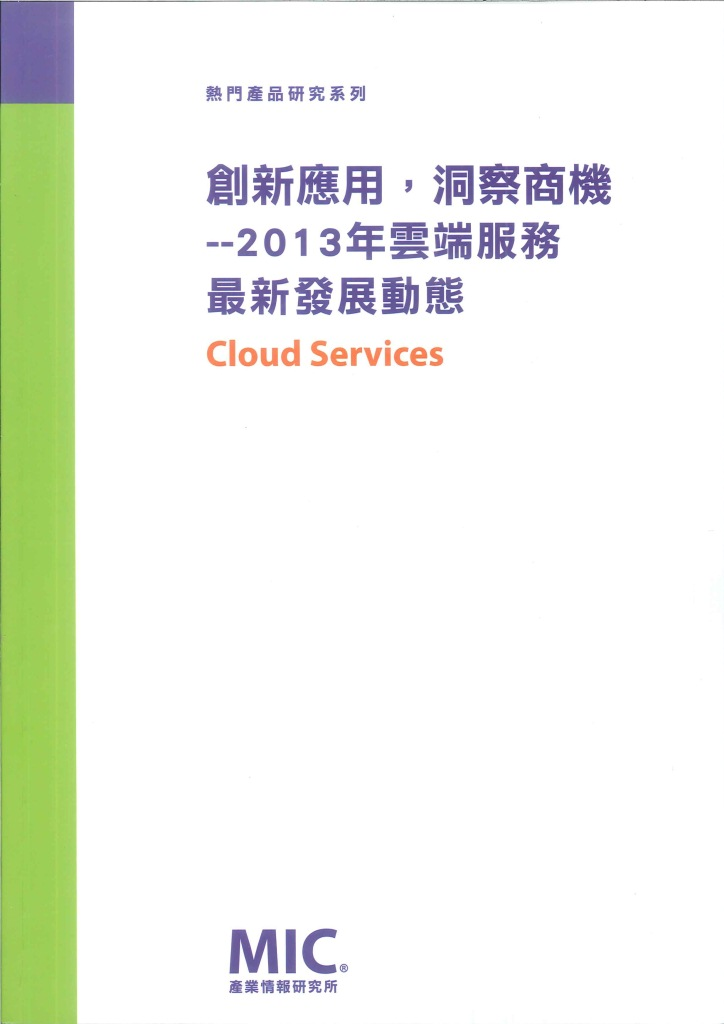創新應用,洞察商機:2013年雲端服務最新發展動態