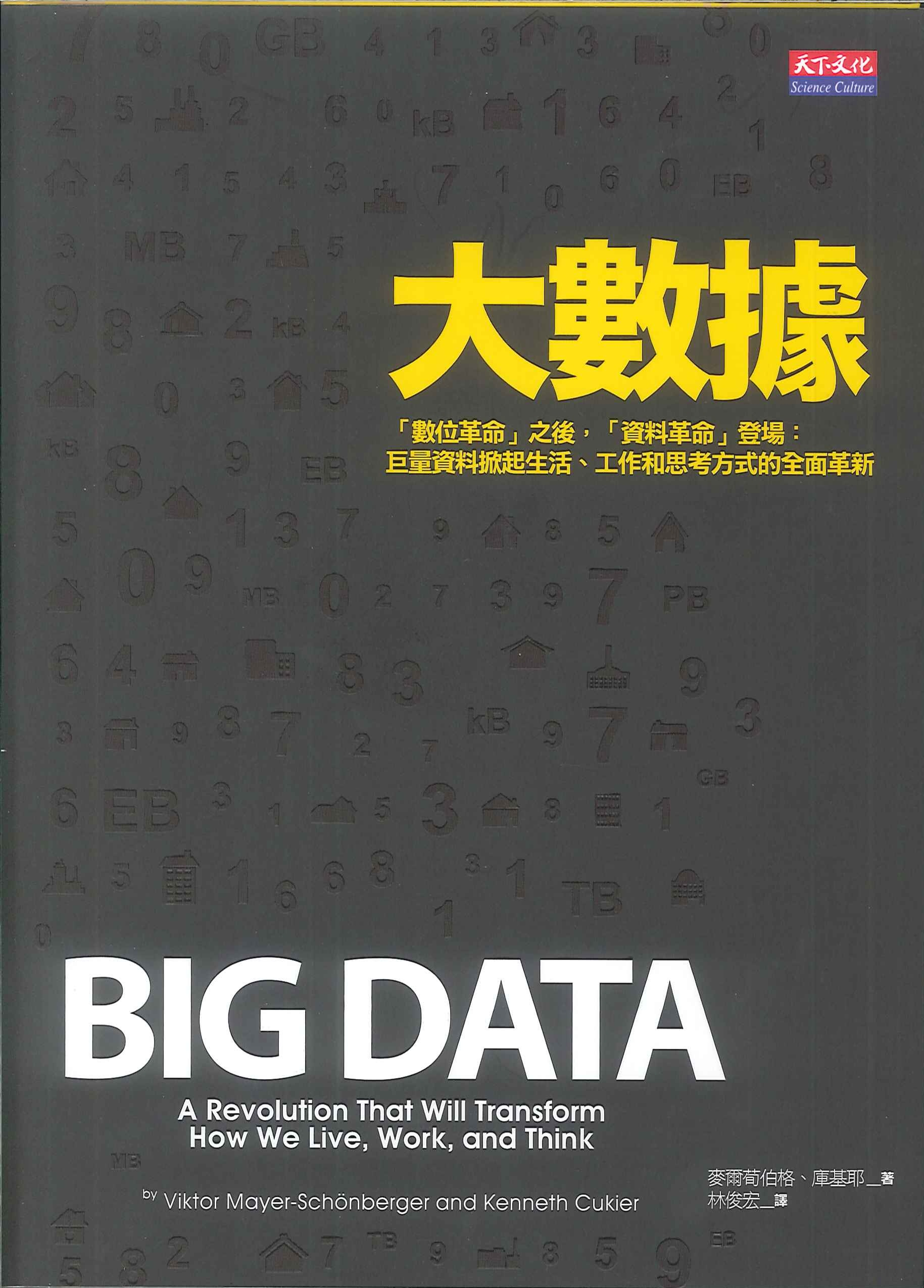 大數據:「數位革命」之後,「資料革命」登場:巨量資料掀起生活、工作和思考方式的全面革新