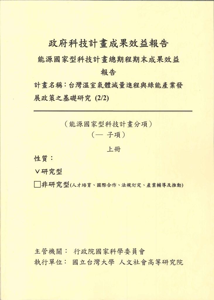 台灣溫室氣體減量進程與綠能產業發展政策之基礎研究(2/2)