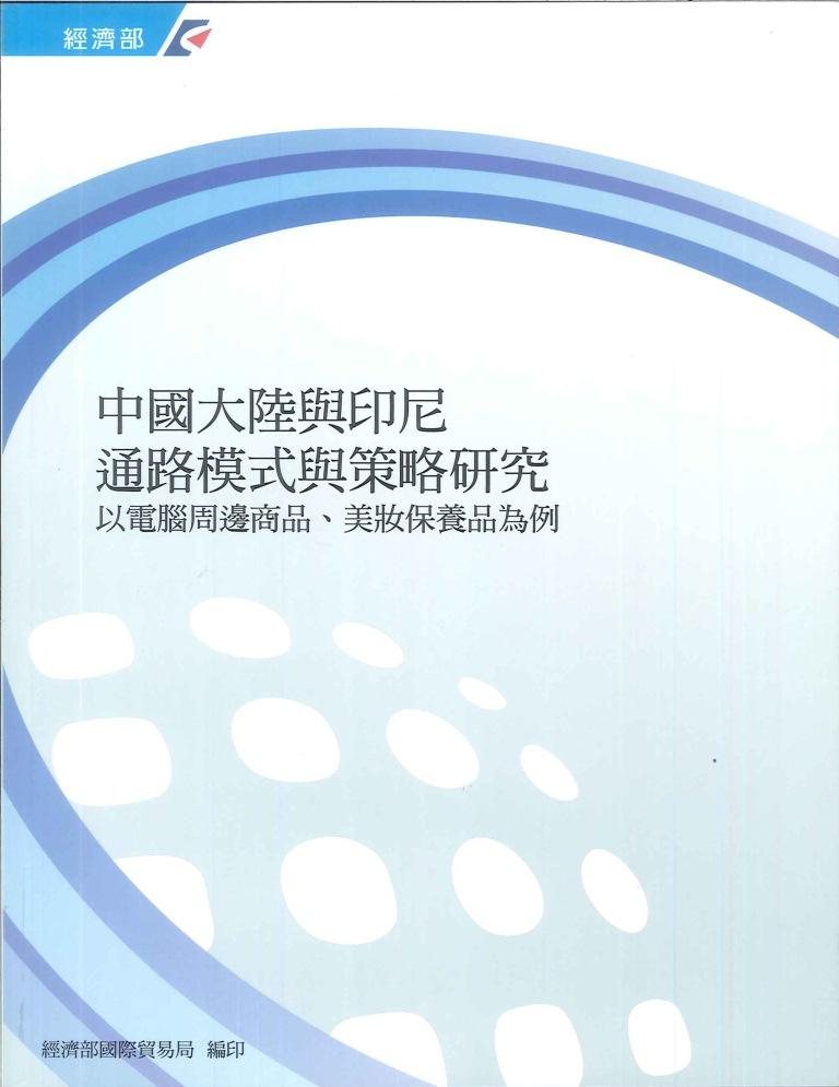 中國大陸與印尼通路模式與策略研究:以電腦周邊商品、美妝保養品為例