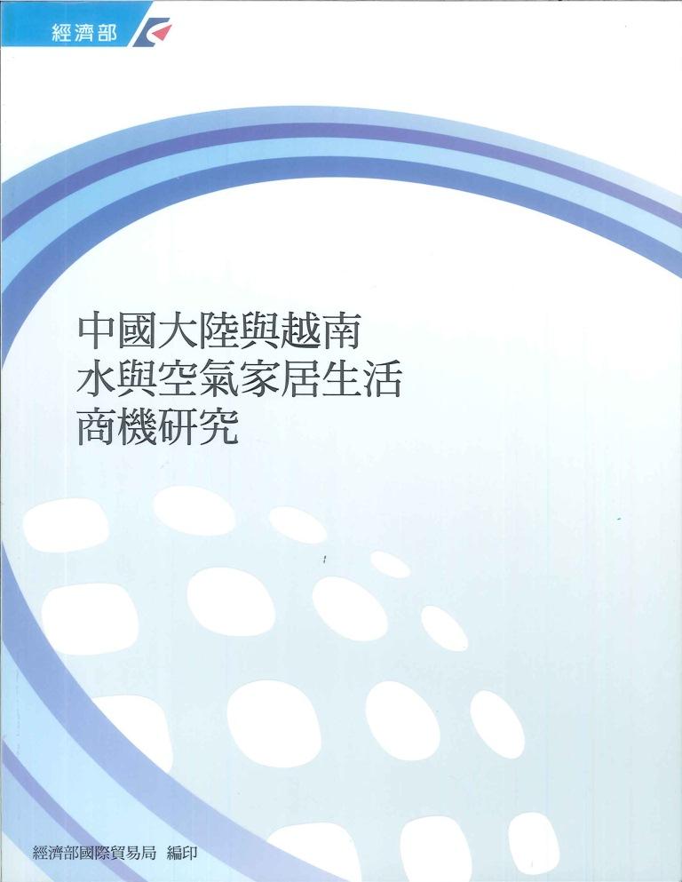 中國大陸與越南水與空氣家居生活商機研究