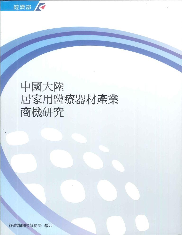 中國大陸居家用醫療器材產業商機研究