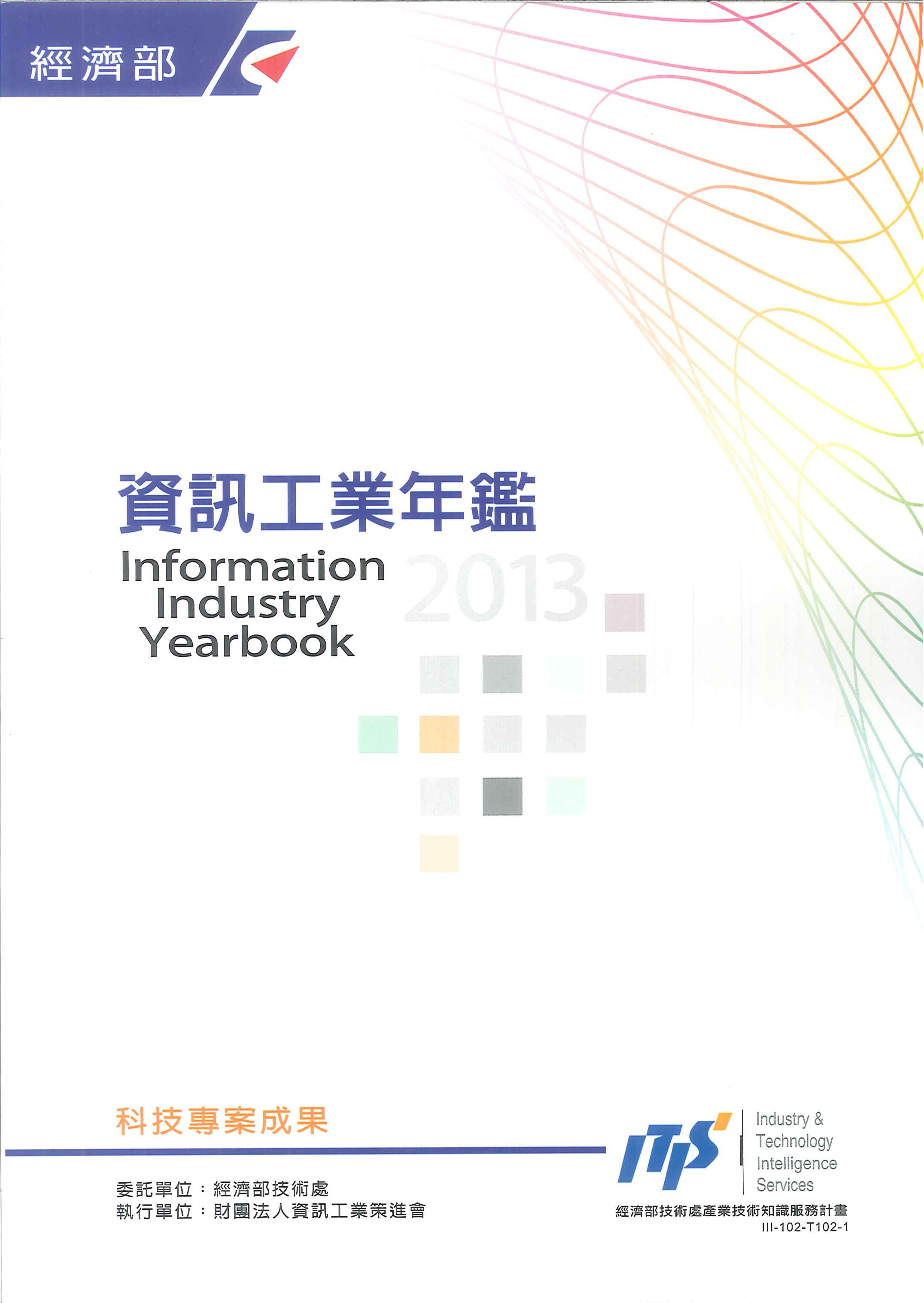 資訊工業年鑑=Information industry yearbook