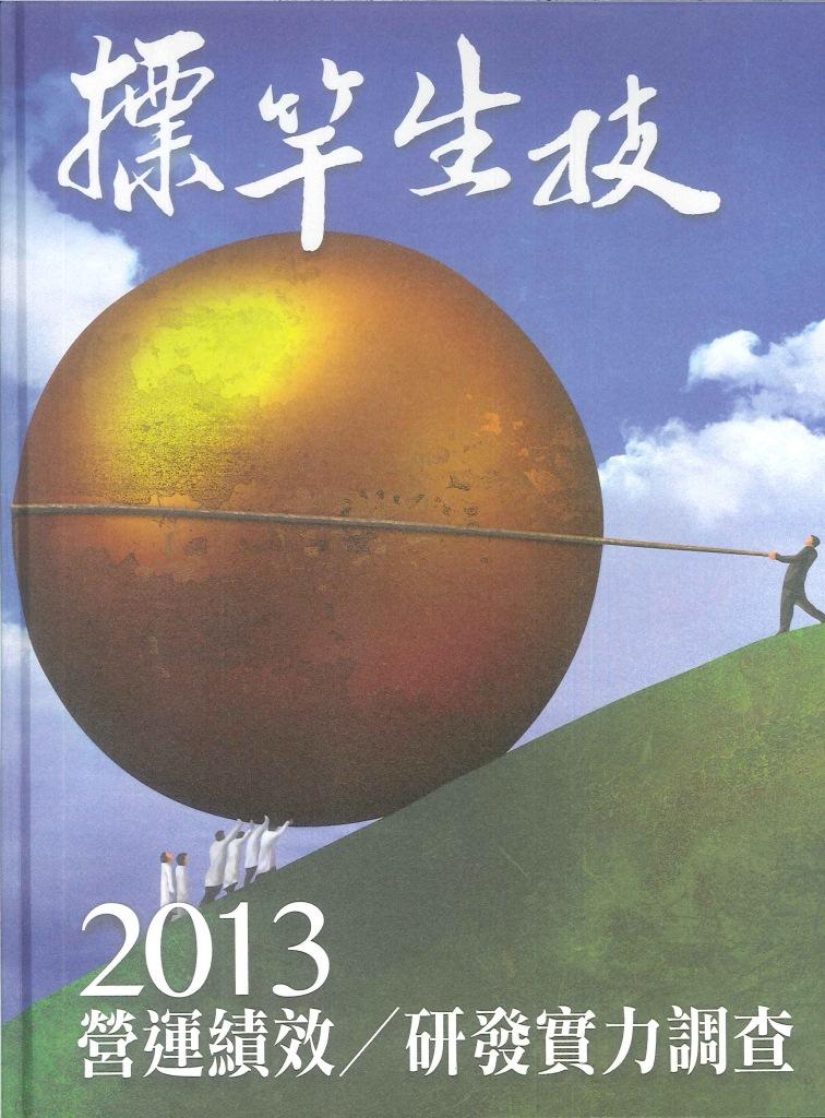 標竿生技:2013營運績效/研發實力調查=2013 Biotechnology special