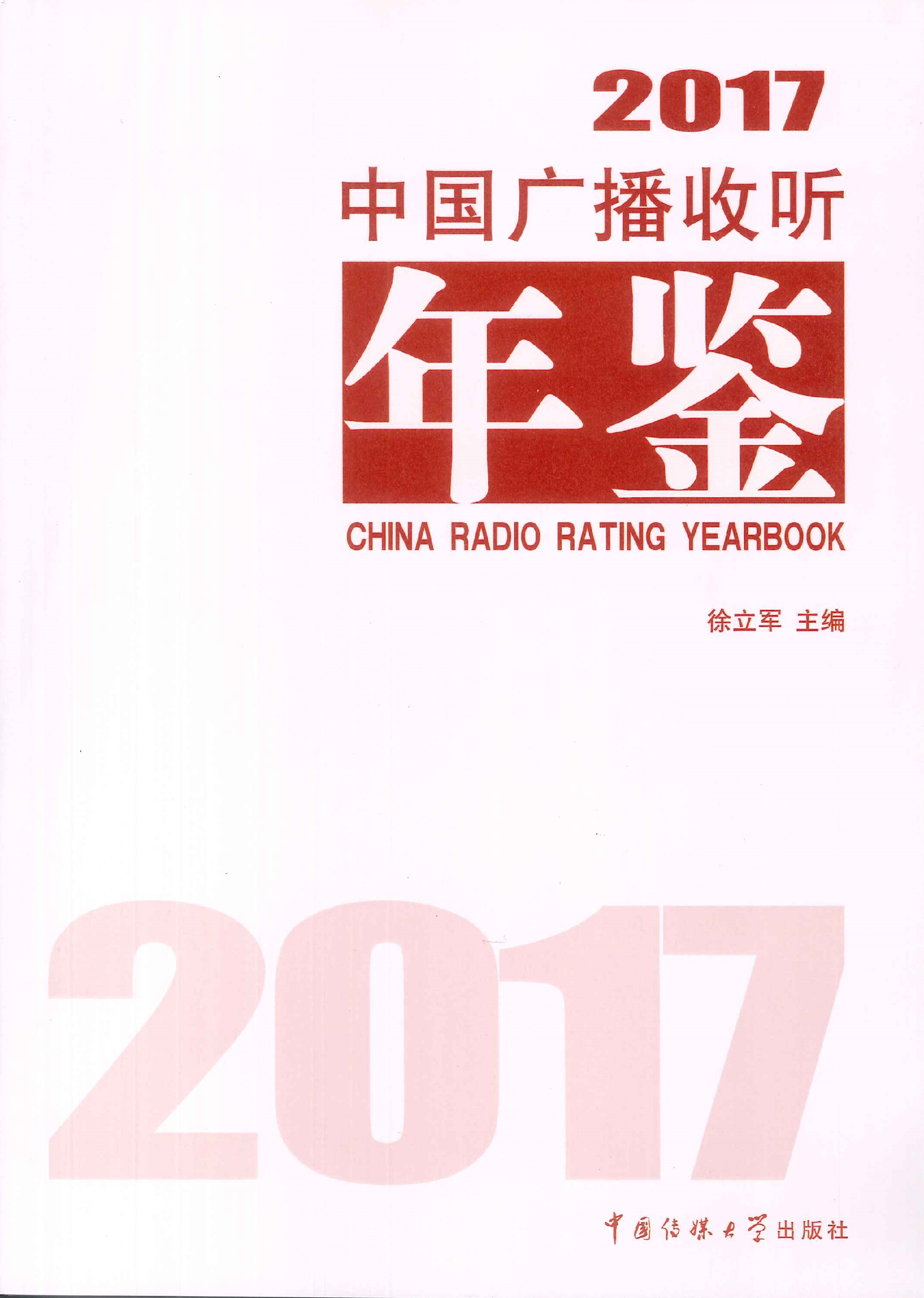 中国广播收听年鉴=China radio rating yearbook