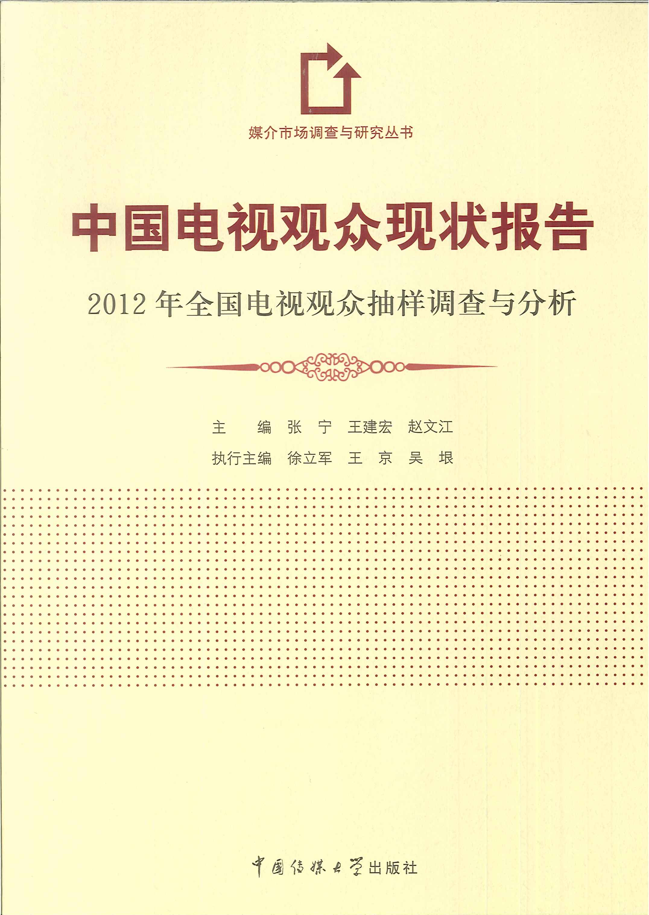 中国电视观众现状报告:2012年全国电视观众抽样调查与分析