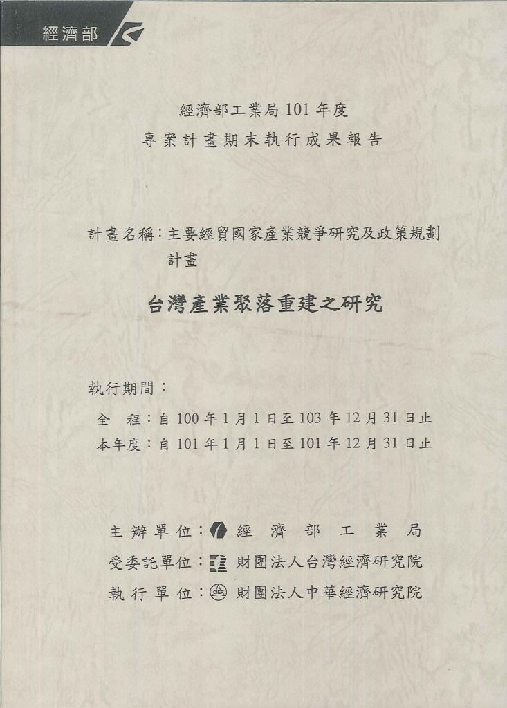 主要經貿國家產業競爭研究及政策規劃計畫:台灣產業聚落重建之研究