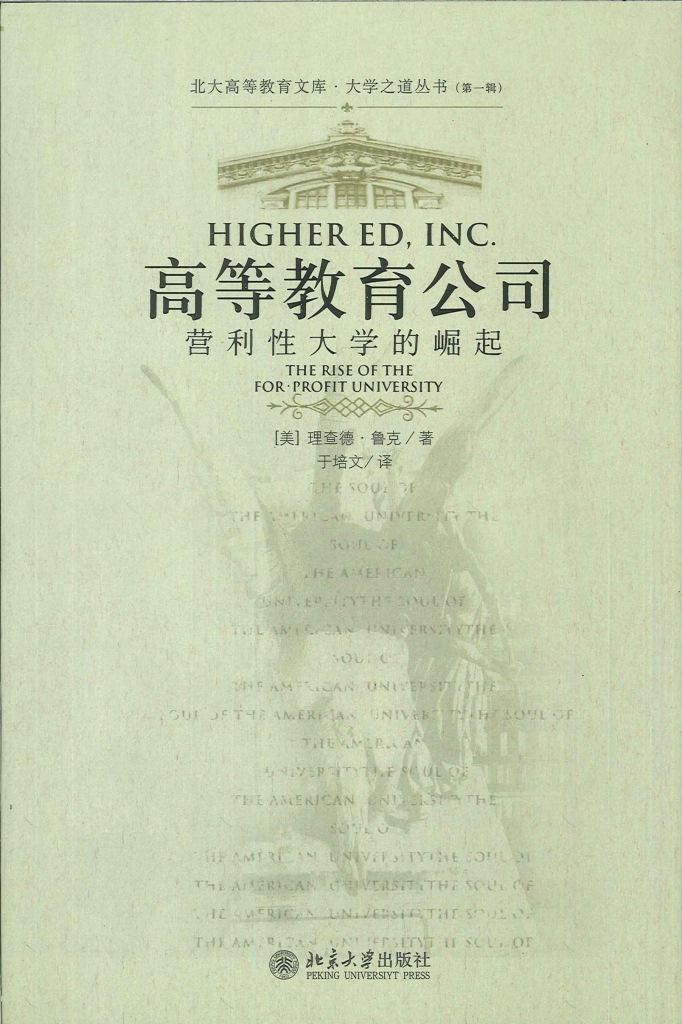高等教育公司:营利性大学的崛起