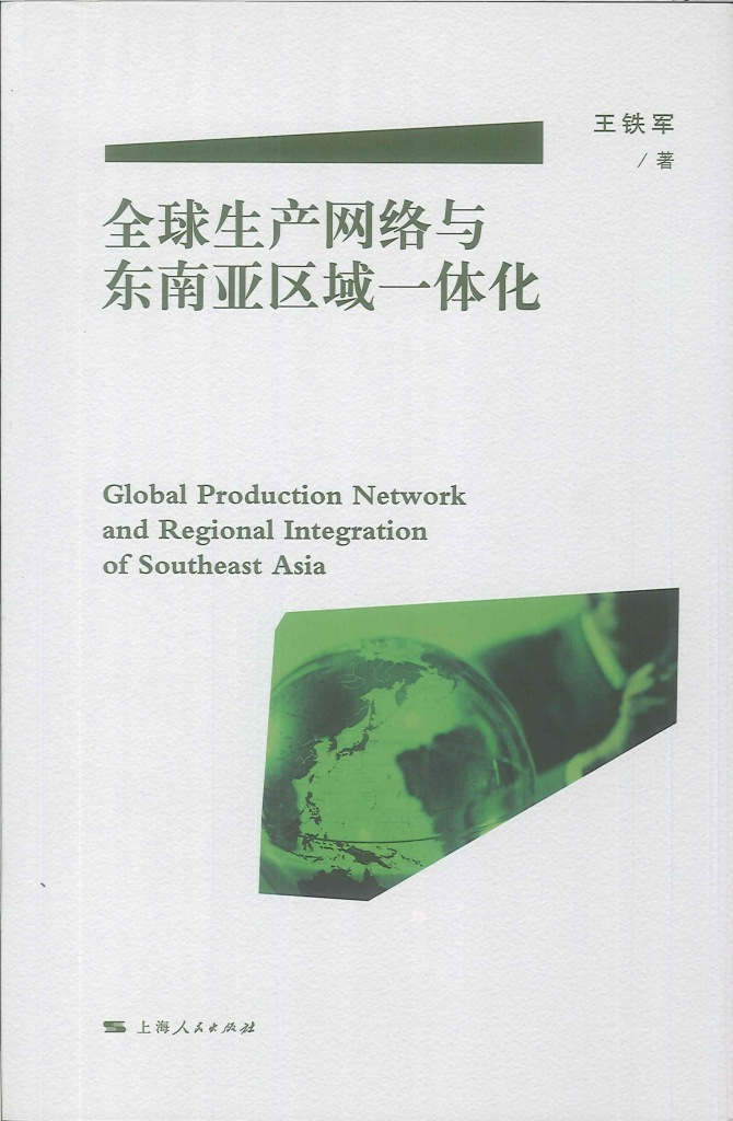 全球生产网络与东南亚区域一体化=Global production network and regional integration of Southeast Asia