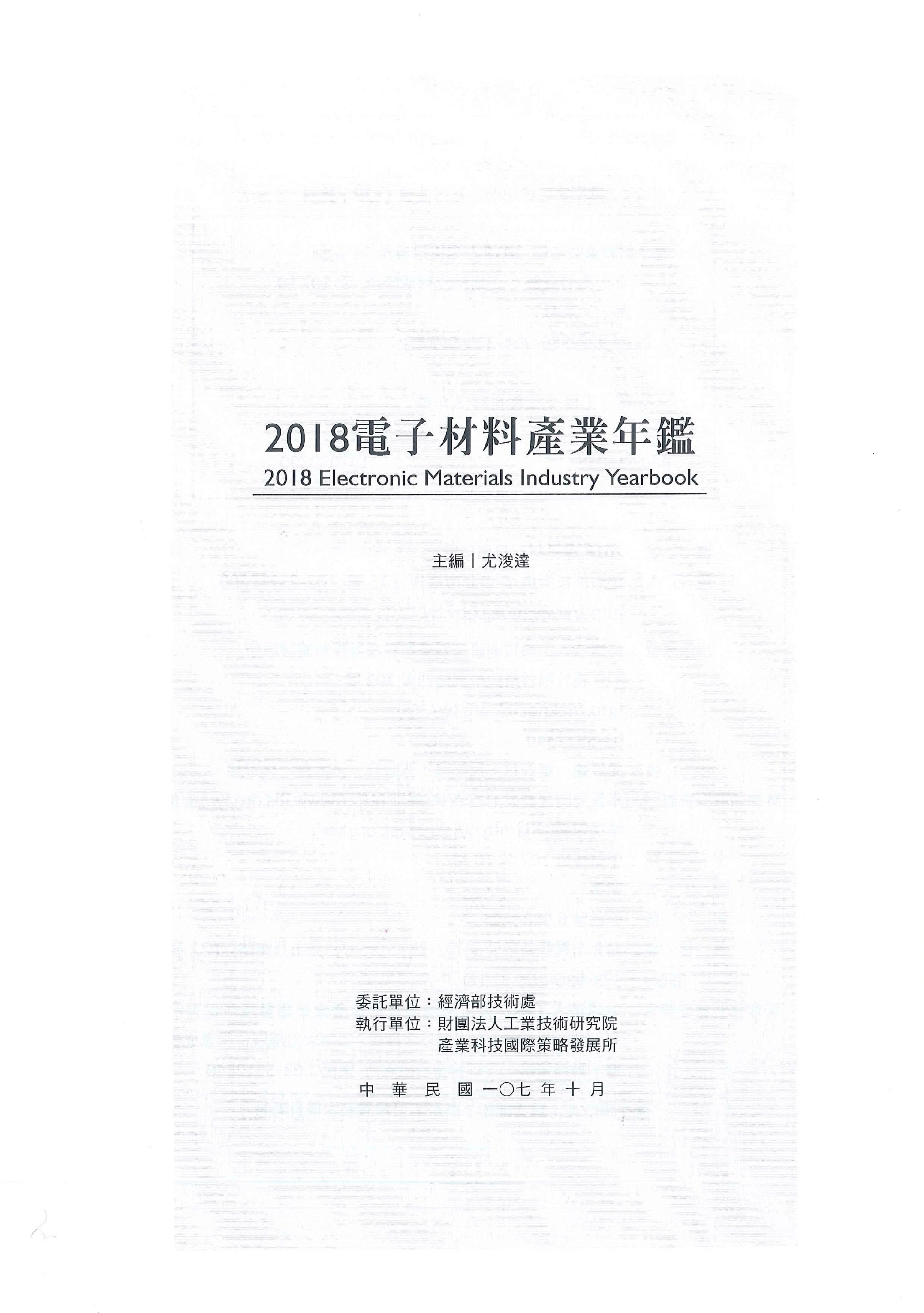 電子材料產業年鑑=Electronic materials industry yearbook