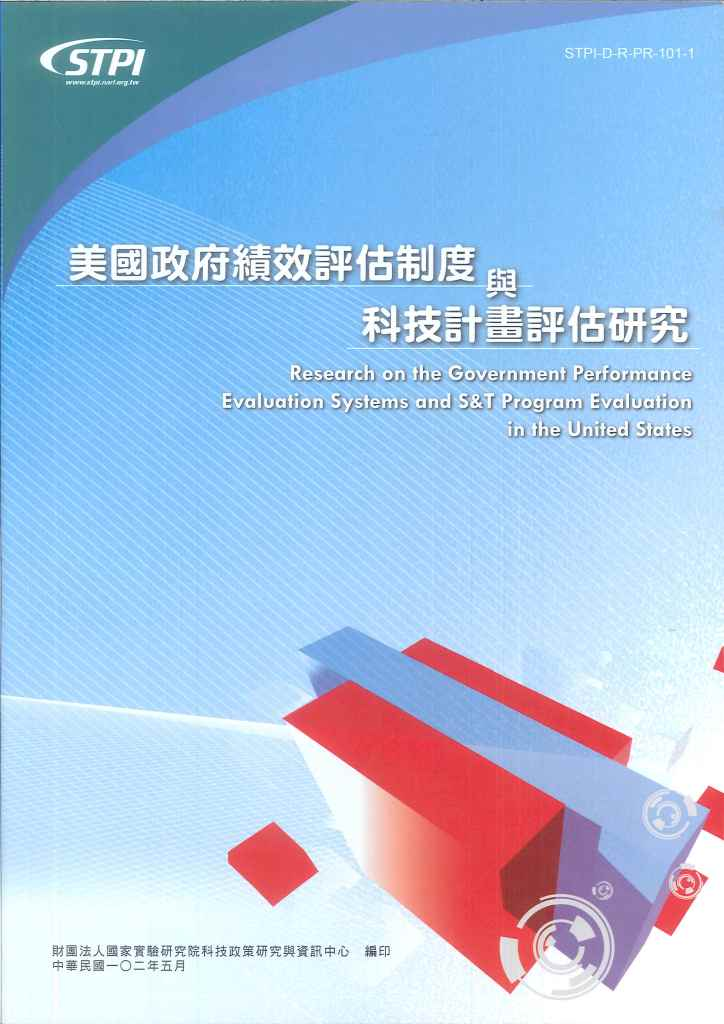 美國政府績效評估制度與科技計畫評估研究=Research on the government performance evaluation systems and S&T program evaluation in the United States
