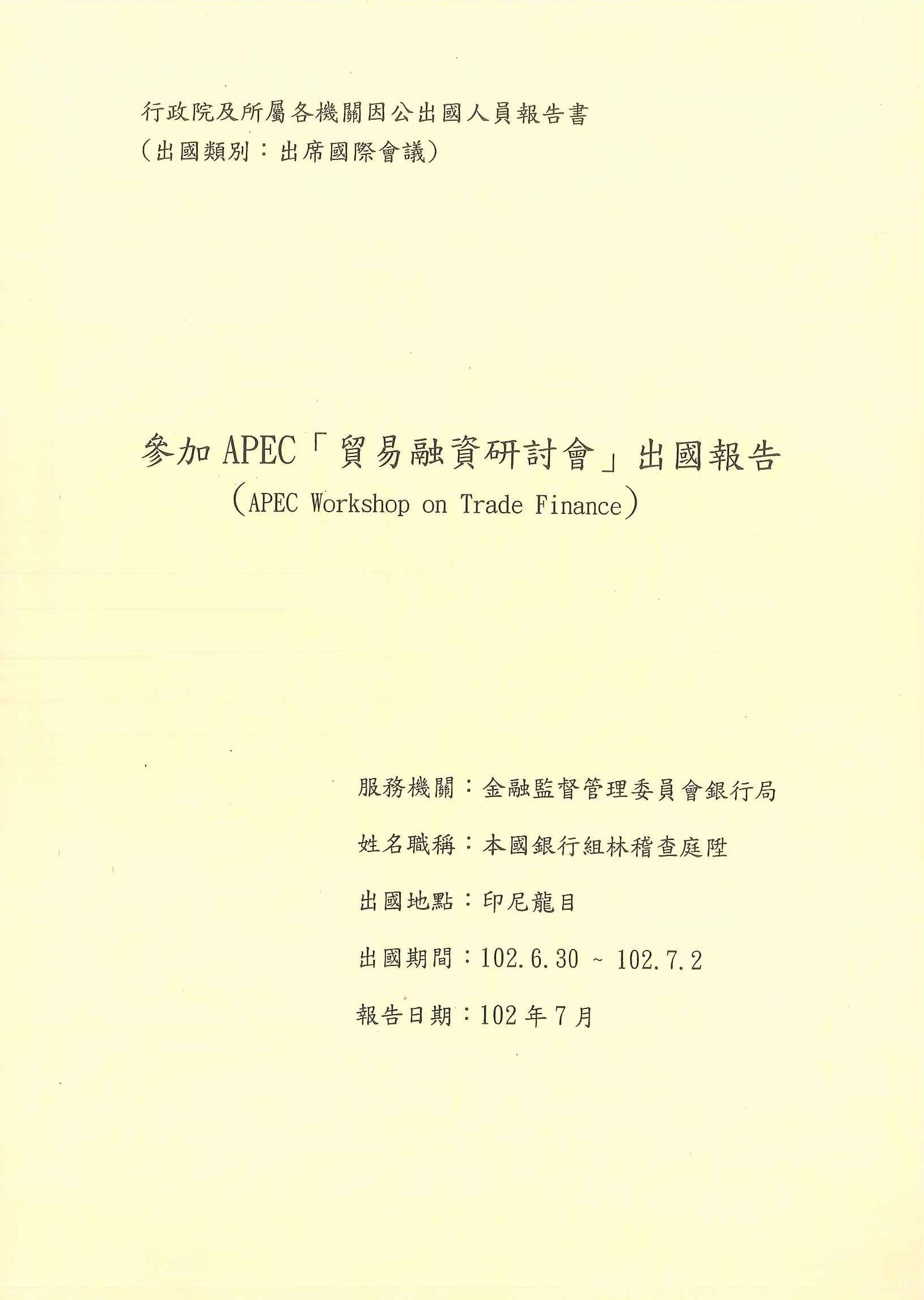 參加APEC「貿易融資研討會」出國報告=APEC workshop on trade finance