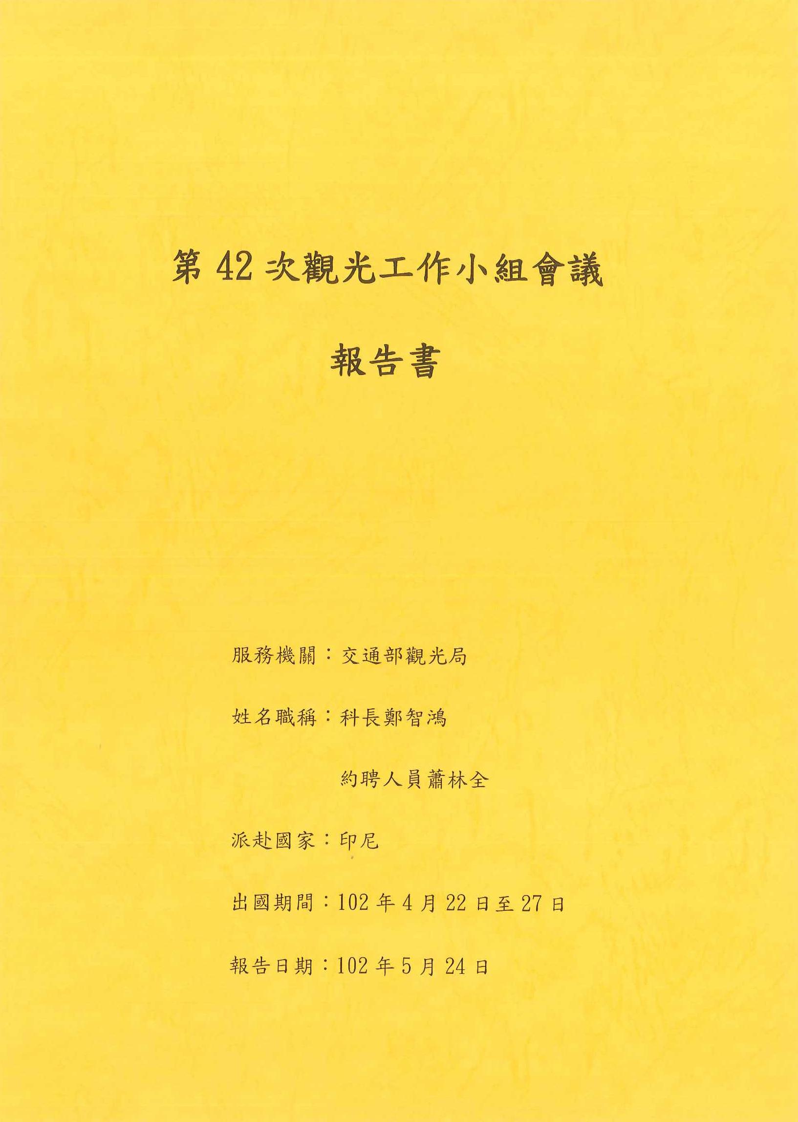 第42次觀光工作小組會議報告書