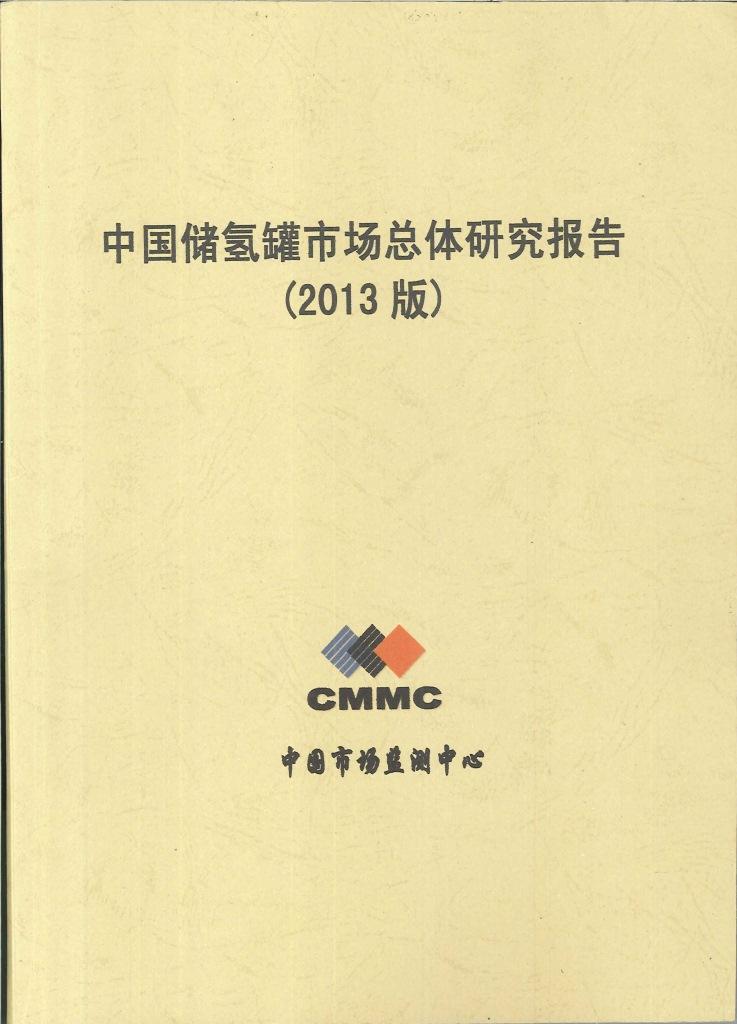 中国储氢罐市场总体研究报告.2013版
