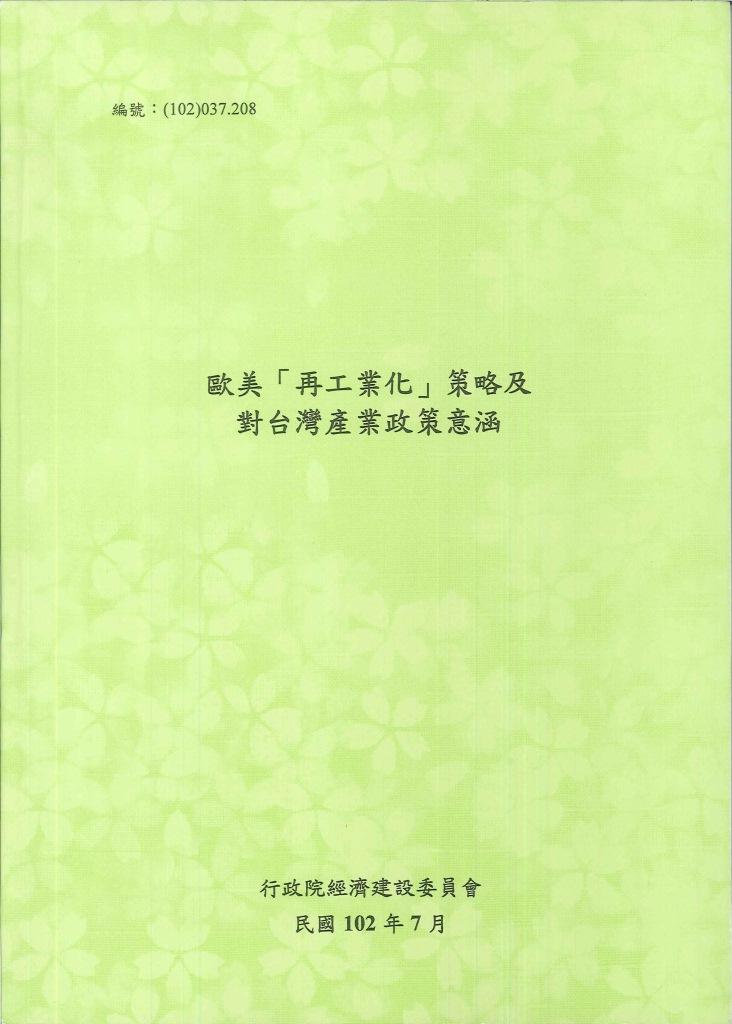 歐美「再工業化」策略及對台灣產業政策意涵