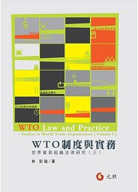WTO制度與實務.世界貿組織法律研究.三=WTO law and practice: studies in World Trade Organization