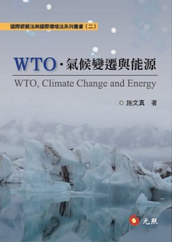 WTO‧氣候變遷與能源=WTO, climate change and energy