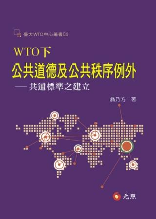 WTO下公共道德及公共秩序例外:共通標準之建立