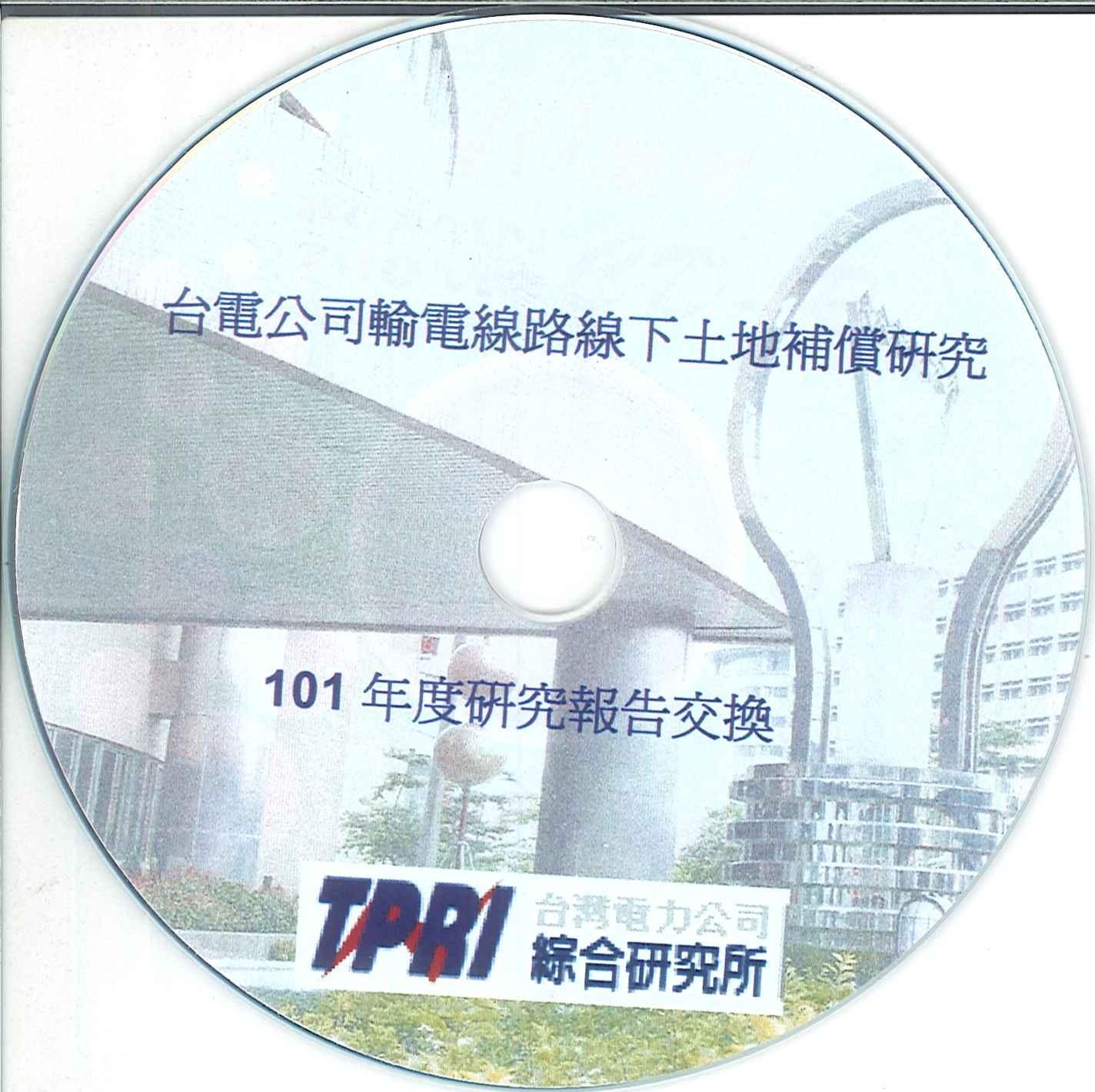 台電公司輸電線路線下土地補償研究 [光碟]:完成報告