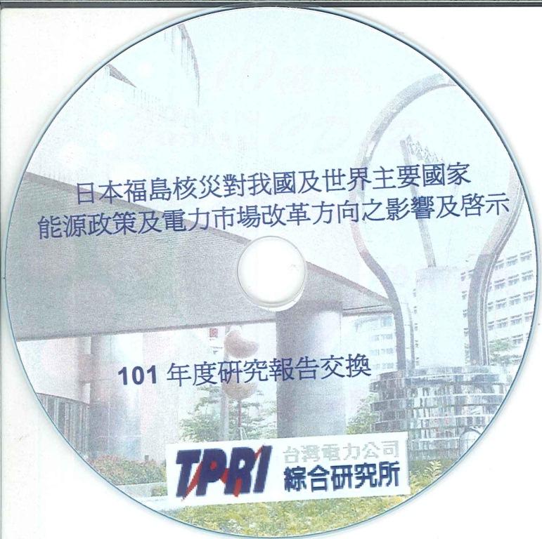 日本福島核災對我國及世界主要國家能源政策及電力市場改革方向之影響及啟示 [光碟]:完成報告