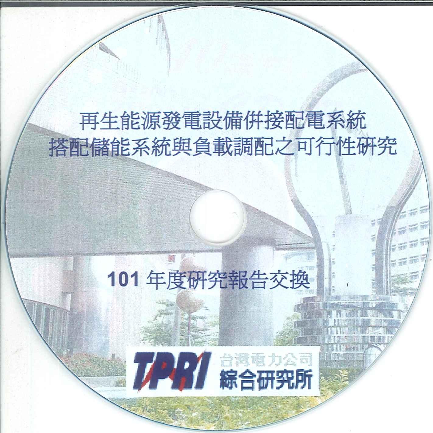 再生能源發電設備併接配電系統搭配儲能系統與負載調配之可行性研究 [光碟]:完成報告