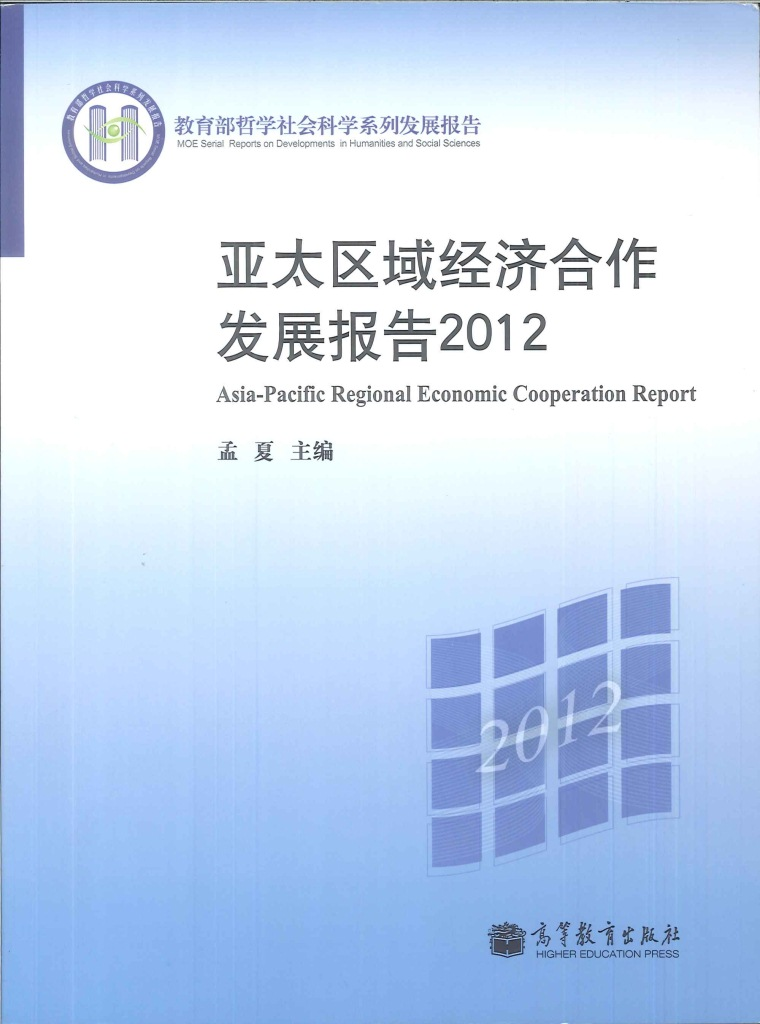 亚太区域经济合作发展报告 Asia-Pacific regional economic cooperation report