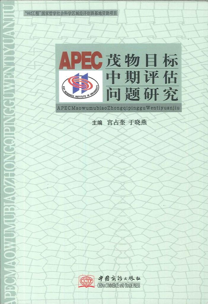 APEC茂物目标中期评估问题研究