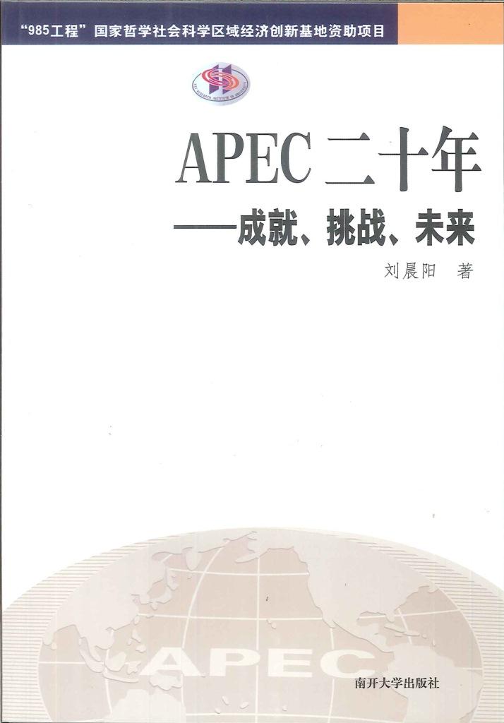 APEC二十年:成就、挑战、未来
